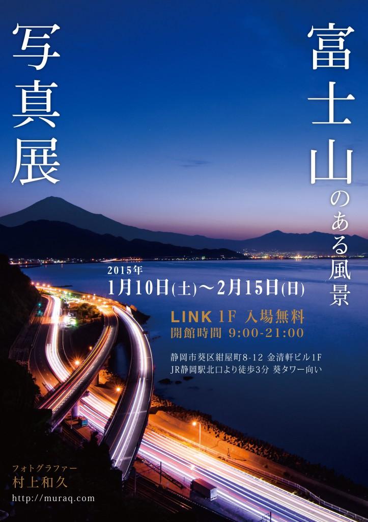 写真展「富士山のある風景」2015年1月10日より