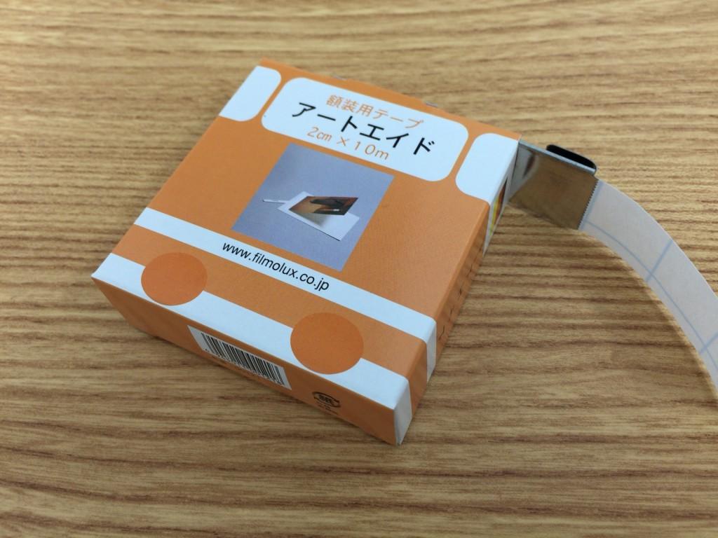 額装用テープ